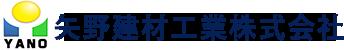 矢野建材工業株式会社