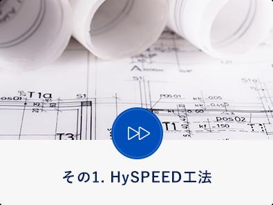 その1. HySPEED工法