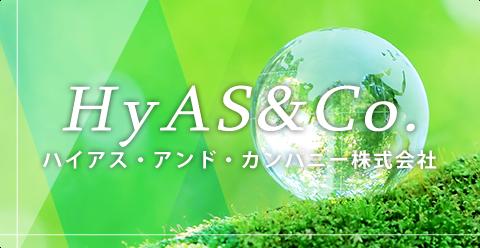 HyAS&Co. ハイアス・アンド・カンパニー株式会社
